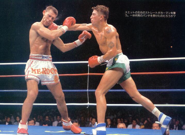 懐かし90年代キックボクシング